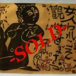 100Kannon Sold