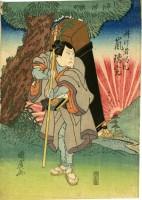 Arashi Rikan
